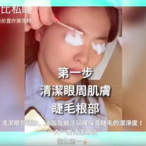 接睫毛前美睫師的必要流程-高雄美睫
